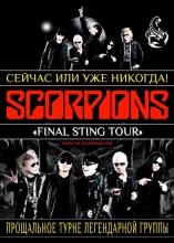 """4 города Украины прощаются с легендарными """"Скорпами""""  Прощальный тур Scoprions 2012 в Украине. Билеты уже в продаже"""