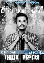 Александр Пономарев даст акустический концерт в Киеве