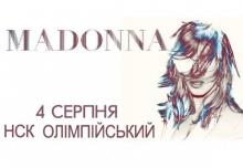 В Украину едет Madonna