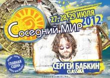 Сергей Бабкин выступит на фестивале Соседний Мир