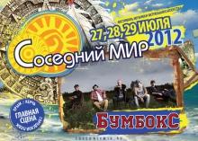 Бумбокс выступят на фестивале Соседний Мир