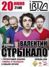 Группа Валентин Стрыкало даст концерт в Одессе