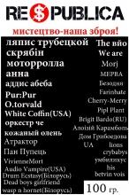 Список групп на RESPUBLICA антиMONEYфест 2012