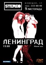 Группа Ленинград выступила в прямом эфире на телевидении (ролик)