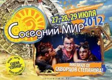 Группа Скворцы Степанова приглашают всех на Соседний МИР
