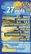 Программа фестиваля Соседний мир на 27 июля