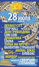 Программа на второй день фестиваля «Соседний мир»