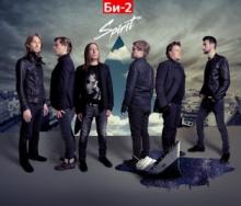 Би-2 представили новую песню