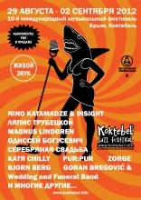 Полный лайн-ап фестиваля Джаз Коктебель 2012