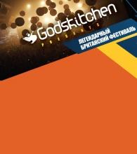 В Украине пройдут два фестиваля Godskitchen