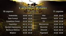 Расписание выступлений на CARPATHIAN ALLIANCE METAL FESTIVAL