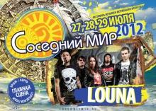 Группа Louna приглашает всех на Соседний Мир