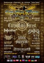 Карпаты готовятся к Carpathian Alliance Metal 2012