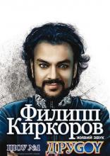 Концерт Филиппа Киркорова в Ялте переносится