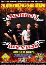 Концерт Монгол Шуудан в Харькове отменен