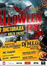 Crazy Halloween fest уже скоро!