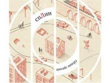 Новый альбом Сплинов уже доступен к прослушиванию