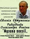 """Концерт Є. Євтушенко та """"РадіоБенд О.Фокіна""""  переносится"""