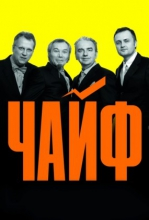 Группа ЧАЙФ выступит в Харькове  в честь юбилея альбома «Дети гор»!