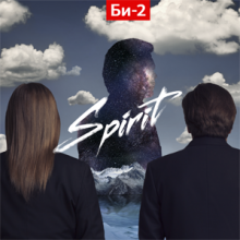 """БИ-2 выступит в харьковском клубе """"Болеро"""" с программой Spirit"""