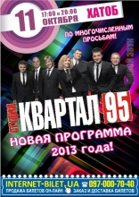 """Студия """"Квартал 95"""" выступит в Харькове с дополнительным концертом"""