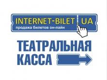 Новая театральная касса в Харькове!