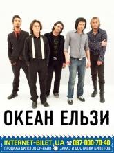 Билеты на концерт «Океан Эльзы» 14 июня уже в продаже!