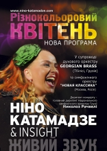 Всеукраинский тур Нино Катамадзе.