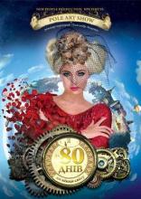 "Перенос танцевального спектакля ""Pole Art Show: За 80 дней до конца света"""