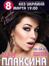 Перенос концерта Юлии Плаксиной