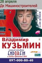 Перенос концерта Владимира Кузьмина в Днепропетровске.