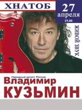 Перенос концерта Владимира Кузьмина в Харькове