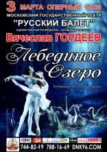 Перенос балета Лебединое Озеро в Днепропетровске