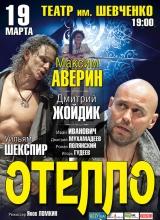 Спектакль Отелло в Днепропетровске отменен