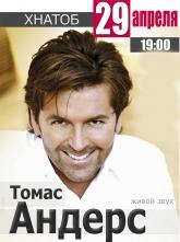 Перенос концерта Томаса Андерса в Харькове