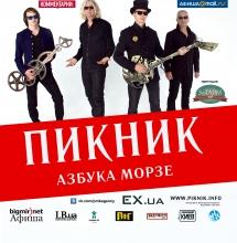 Перенос концерта группы Пикник в Днепропетровске