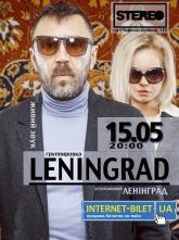 """Отмена концерта группы """"Ленинград"""" в Киеве"""