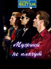 """Отмена спектакля """"Мужики не плачут"""" 24 мая."""