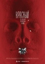"""Отмена спектакля """"Красный"""" 29 мая."""