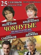 Замена спектакля «Московские Звезды» на спектакль «Чокнутые» в Харькове