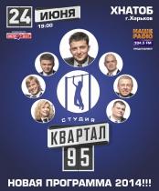 Студия «Квартал 95» в Харькове с новой программой