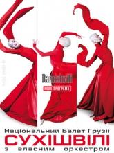 Сухишвили. Грузинский Национальный Балет