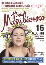 Великий сольний концерт Ніни Матвіенко