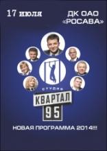 """Перенос выступления студии """"Квартал 95"""" в городе Белая Церковь"""