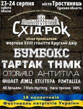Музичний фестиваль СХІД-РОК
