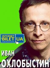 Отмена творческого вечера Ивана Охлобыстина в Харькове.