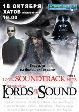 Перенос концерта «100% Soundtrack Hits» в исполнении оркестра «Lords of the Sound» в Харькове