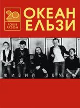 Билеты на концертный тур ОКЕАН ЭЛЬЗЫ