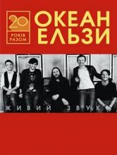 """Гимн Украины на концерте """"Океана Эльзы"""" во Львове"""