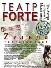 "Театр ""Forte"""